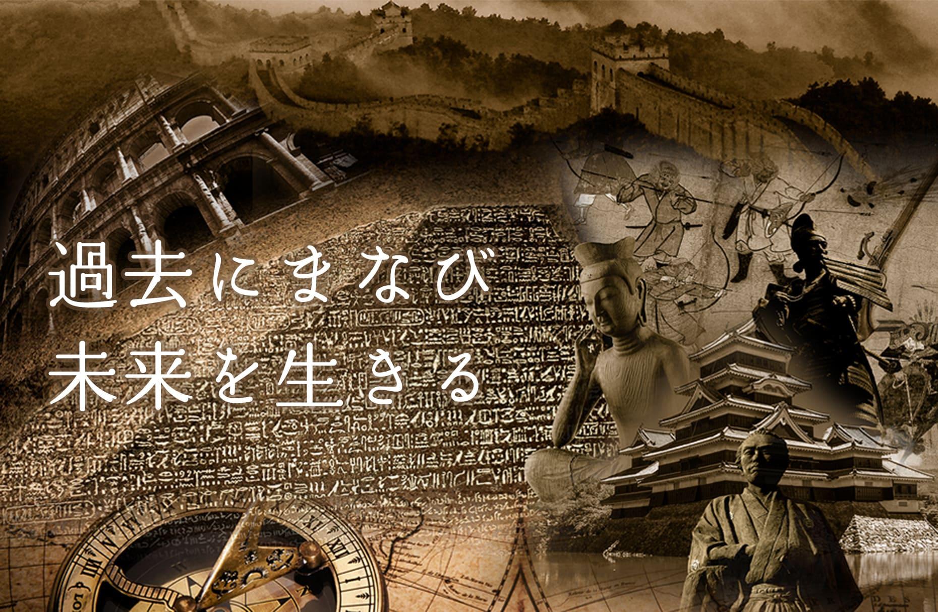 歴史能力検定 公式サイト
